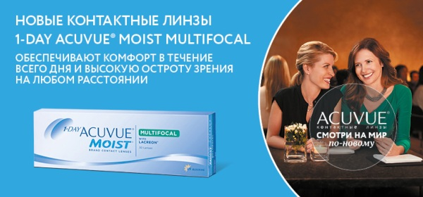 1-Day_Acuvue Moist_Multifocal.jpg